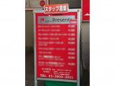 atelier Present's(アトリエプレゼンツ) 赤羽店
