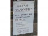 居酒屋大将 伊奈平店