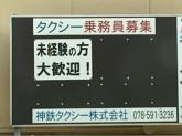 神鉄タクシー株式会社
