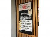 神戸製麺 阪大下店