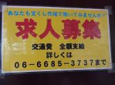 西田辺宝くじチャンスセンター