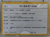ローカルモーション イオンモール川口前川店