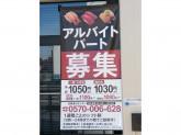 スシロー 昭島店