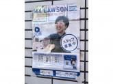 ローソン 川崎浅田三丁目店