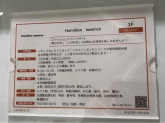 ハミルトンエッセンス(Hamilton essence) 大宮店