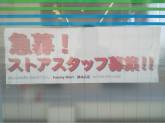 ファミリーマート 緑水広店
