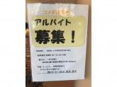 コメダ珈琲店 西大路八条店