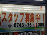 ファミリーマート 生駒壱分インター北店