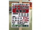 寿園茶店アピタ阿久比店