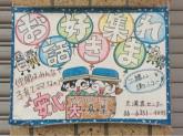 近畿中央ヤクルト販売株式会社 天満宮センター