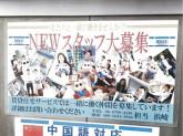 賃貸住宅サービス 鶴橋店