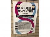 京王電鉄株式会社(京王堀之内駅)