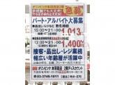 オリンピック 本羽田店