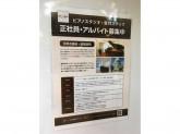 ピアノスタジオノア 目黒不動前店