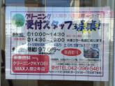 クリーニングKYOEI・MAX入間2号店