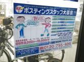株式会社プラスサービス 五反田営業所
