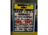 マツモトキヨシ 新越谷駅プラザ館店