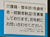イリーゼ赤羽デイサービスセンター
