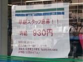 ファミリーマート 久世東土川町店