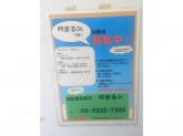 国産黒毛和牛 吟まるJr.(ギンマルジュニア) 高田馬場店