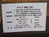 セブン-イレブン 大崎古川稲葉店