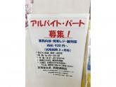 文具センター正育堂 武蔵浦和店