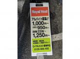 ロイヤルホスト 東神戸店