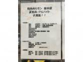 焼肉ホルモン新井屋 渋谷店