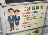 スタートライン MINATO浜松町店