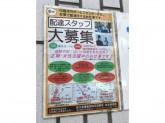 佐川急便 西埼玉営業所川越駅前脇田町SC