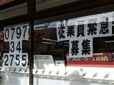 セブン-イレブン 芦屋東山町店