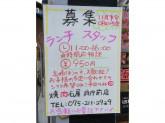焼肉石屋 府庁前店