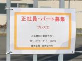 (株)京芝製作所