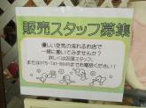 レメディガーデン 京都本店