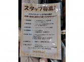 MAMAIKUKO(ママイクコ) ビーンズ戸田公園店