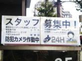 集(TSUDOI)リラクゼーション