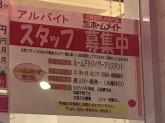 ホームメイトFC祖師ヶ谷大蔵店