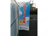 ファミリーマート 上津島2丁目店