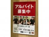 吉野家 京王多摩センター店
