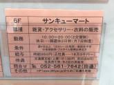 サンキューマート 名古屋近鉄パッセ店