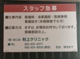 医療法人 友仁会 村上クリニック