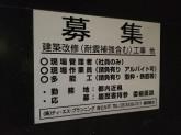 株式会社ティ・エス・プランニング