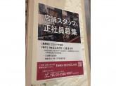 ロコシーラ 大阪戎橋店