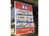 サンマルクカフェ 南久宝寺店