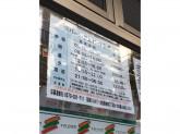 セブン‐イレブン 大阪曽根崎2丁目店