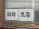 ABC学習塾