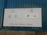 (株)創新 西九条営業所