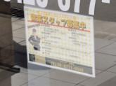 センチュリー21グッドワン 鶴橋店