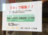 もんじゃ貴美 町屋店