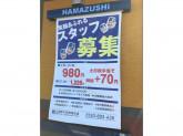 はま寿司 野田堤台店